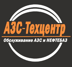 АЗС-ТЕХЦЕНТР
